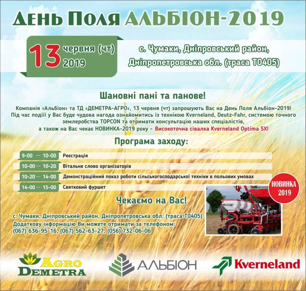 День поля Альбион 2019