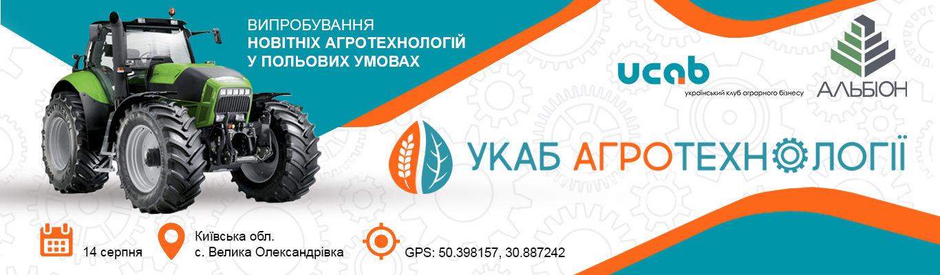Агротехнології