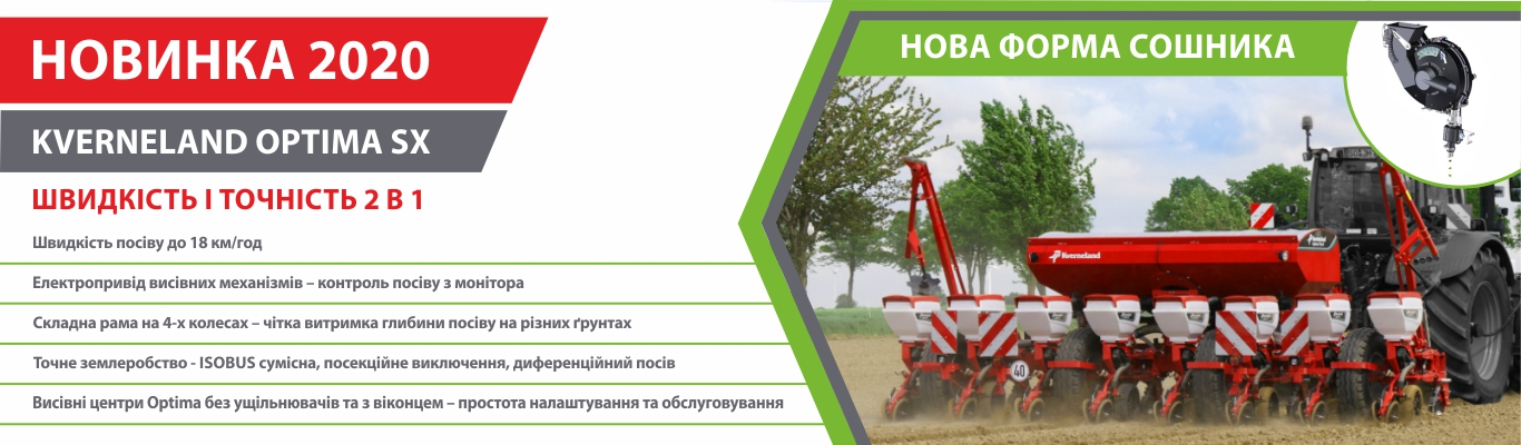 Альбион - Сельскохозяйственная техника