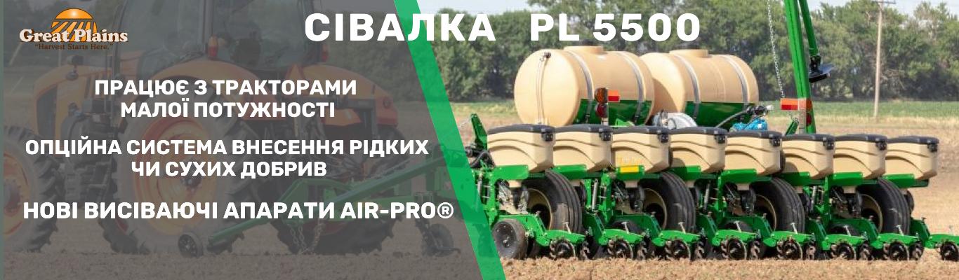 https://www.albion.biz.ua/ru/shop/tehnika/posevnaya-tehnika/pnevmaticheskie-seyalki/sivalka-tochnogo-vysivu-great-plains-pl5500/